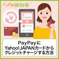 PayPayにYahoo! JAPANカード(ヤフーカード)からチャージする手順とTポイントを貯める方法