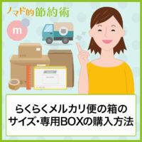 らくらくメルカリ便の箱のサイズはどうすればいいの?選び方や専用BOXの購入方法を紹介