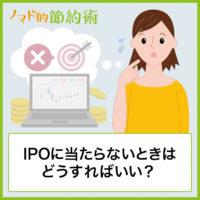 IPOに当たらないときはどうすればいい?対処方法について解説