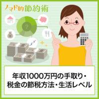 年収1000万円の手取り・税金の節税方法や実際の生活レベル・貯金できる金額について解説