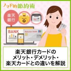 楽天銀行カードのメリットやデメリット・楽天カードとの違いについて徹底解説