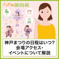 神戸まつり2021年の日程はいつ?会場アクセス・ディズニーやサンバパレードなどのイベントについて解説