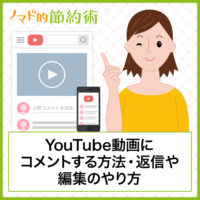 YouTube動画にコメントする方法・返信や編集のやり方も含めて画像つきで手順を解説
