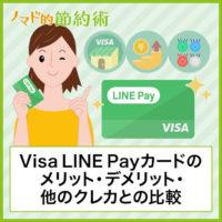 Visa LINE Payクレジットカードの還元率3%がすごい!メリット・デメリット・他のカードとの比較まとめ