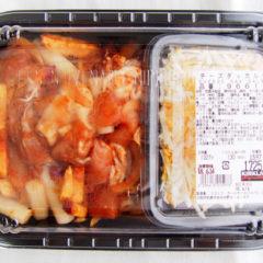 コストコ「チーズダッカルビ」の値段や賞味期限・作り方・冷凍保存・食べた感想まとめ
