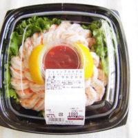コストコ「シュリンプカクテル」の値段やソースも含めて食べた感想。肉厚のボイル海老がたっぷり!