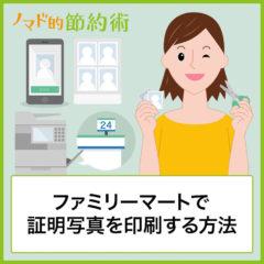 ファミリーマートで証明写真を印刷する方法3つ!料金やサービス内容の違いを解説