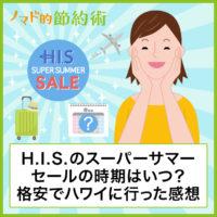 2021年H.I.S.のスーパーサマーセールの時期はいつ?H.I.S.の格安ツアーでハワイに行った感想・口コミ
