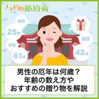 【2021年版】男性の厄年は何歳?年齢の数え方やおすすめの贈り物を解説