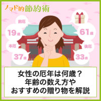 【2021年版】女性の厄年は何歳?年齢の数え方やおすすめの贈り物を解説