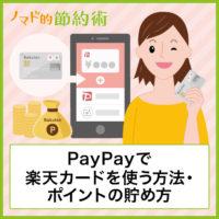 PayPayで楽天カードを使う方法と楽天ポイントを貯める方法・登録できないときの対処法まとめ
