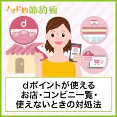 【2021年最新版】dポイントが使えるお店まとめ。コンビニ・家電量販店・ネット通販サイトの一覧や使えないときの対処法