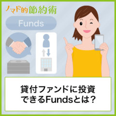 貸付ファンドに投資できるFunds(ファンズ)とは?仕組みやメリット・デメリット、始め方について解説