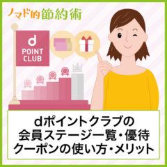 dポイントクラブの会員ステージ一覧と優待クーポンの使い方・メリットまとめ