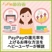 PayPayの還元率は通常1.5%!クレジットカードで高める方法はなくなりました