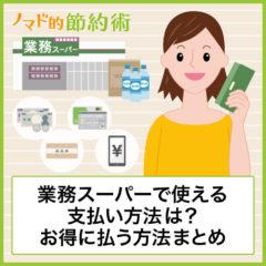 業務スーパーで使える支払い方法は?クレジットカード・電子マネー・商品券を使ってお得に払う方法まとめ