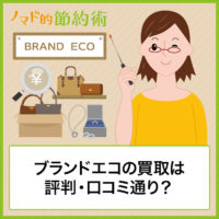 ブランドエコ(BRAND ECO)の買取は評判・口コミ通り?申込から現金受取までの流れと使った感想まとめ