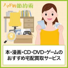 本・漫画・CD・DVD・ゲームのメディア買取でおすすめの宅配買取サービス13選で比較しよう