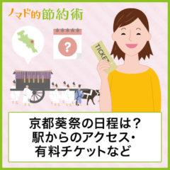 2021京都葵祭の日程・時間はいつ?最寄り駅からのアクセスや有料チケットの買い方も紹介