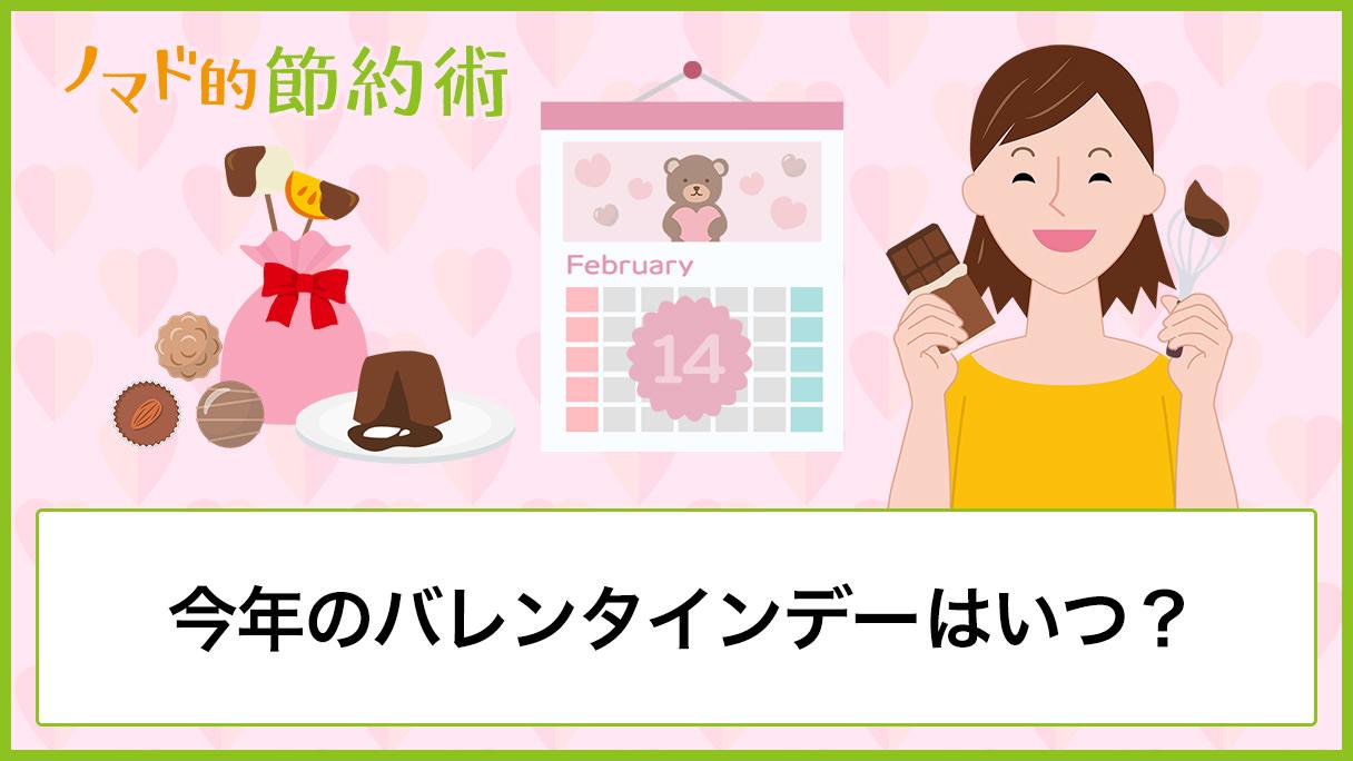 日にち バレンタイン