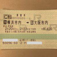 JR切符「横浜市内」発着のきっぷになる条件・範囲・お得な使い方まとめ