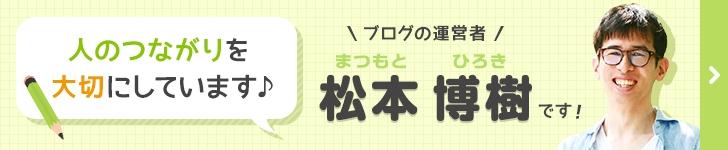 松本 博樹のプロフィール