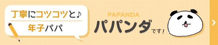 パパンダのプロフィール