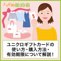 ユニクロギフトカードの使い方・購入方法・有効期限について解説!出産祝いなどのプレゼントに便利