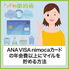 ANA VISA nimocaカードの年会費以上にマイルを貯める方法・お得な使い方やキャンペーン・デメリットのまとめ
