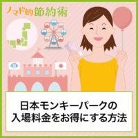 日本モンキーパークの入場料金を無料や割引クーポンなどで安くお得にする5つの方法