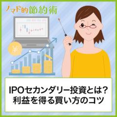 IPOセカンダリー投資とは?利益を得る買い方のコツやリスクについて解説
