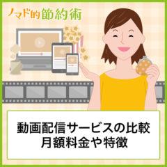 動画配信サービスのおすすめ6選で比較しよう!気になる月額料金や特徴についても紹介