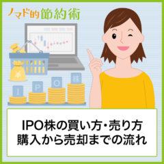 IPO株の買い方・売り方のまとめ。購入から売却までの流れと注意点について徹底解説