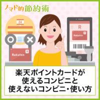 楽天ポイントカードが使えるコンビニと使えないコンビニ・使い方について徹底解説