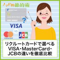 リクルートカードで選べるJCB・VISA・MasterCardの違いについて徹底比較!おすすめの選び方も紹介