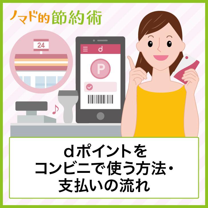 の 登録 d 仕方 ポイント 【誰でもOK】dアカウントIDの発行方法