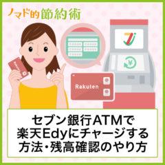 セブン銀行ATMで楽天Edyにチャージする方法・残高確認のやり方を写真つきで紹介