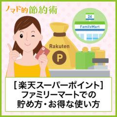 楽天ポイントをファミリーマートで貯める方法とお得な使い方まとめ