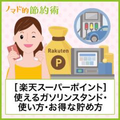 楽天ポイントが使えるガソリンスタンドの一覧・使い方の流れ・ポイントの貯め方まとめ