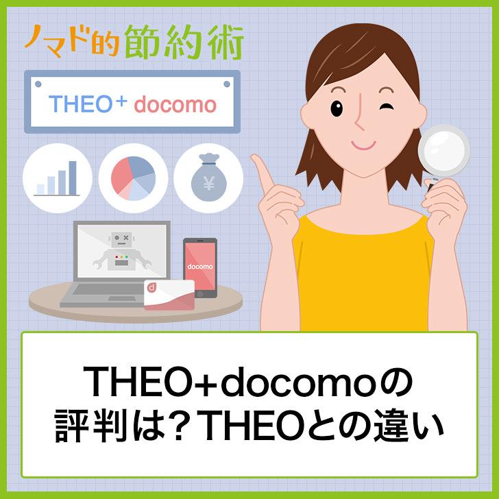 ドコモ 評判 テオ