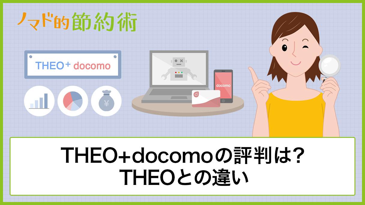 Docomo Theo