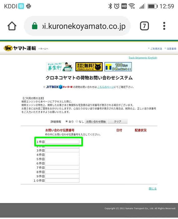 番号 送り状 ヤマト 運輸 ヤマト、佐川、日本郵便で送り状の電話番号なしでも発送できる?
