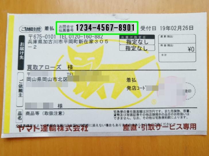 番号 問い合わせ 伝票 お ヤマト 運輸