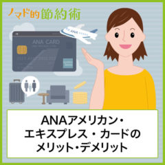 ANAアメリカン・エキスプレス・カードのメリットとデメリット・空港ラウンジやキャンペーンなどのお得な使い方まとめ