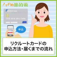 リクルートカードの申し込み方法・お得な作り方や届くまでの流れを徹底解説