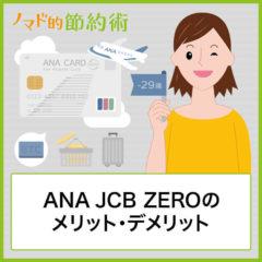 ANA JCBカード ZEROのメリット・デメリット・お得な使い方まとめ