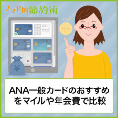 ANA一般カードのおすすめをマイルや年会費で徹底比較!お得な使い方も紹介