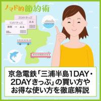 京急電鉄「三浦半島1DAY・2DAYきっぷ」の買い方やお得な使い方を徹底解説!1日観光した感想と節約できた金額も紹介