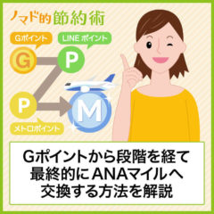 GポイントからLINEポイント、最終的にANAマイルへ交換する方法を画像つきで徹底解説