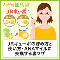 JRキューポの貯め方と使い方・ANAマイルにする裏ワザ的なおすすめ交換方法まとめ
